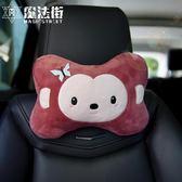 汽車頭枕靠枕護頸枕車用枕頭一對車內用品車載座椅頸枕卡通 快速出貨