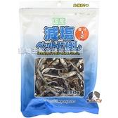 【寵物王國】藤澤-減鹽沙丁魚150g
