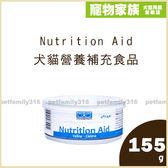 寵物家族-Nutrition Aid犬貓營養補充食品155g( 獸醫推薦高營養罐頭/成老幼病犬貓)24入