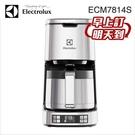 送好禮【Electrolux伊萊克斯】設計家系列 不鏽鋼美式咖啡機 ECM7814S / ECM-7814S / ECM7814