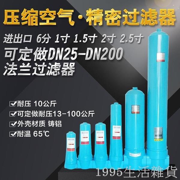 015壓縮空氣精密過濾器Q/P/S/C級油水分離器空壓機過濾器干燥除油 NMS 1995生活雜貨