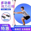 【24h現貨】飛力士健身彈力棒菲利斯多功能訓練棒力仕桿飛力仕運動震顫棒