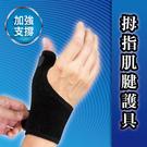 拇指肌腱護具 媽媽手支撐護具 (1入)