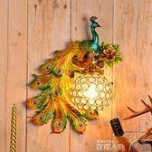 壁燈鈴瓏壁璽歐式復古孔雀壁燈創意臥室電視墻過道藝術壁燈裝飾燈具 數碼人生igo