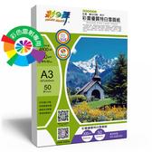 彩之舞 彩雷優質特白雪面紙 300g A3 (數位印刷)100張入 / 包 HY-A301A3(訂製品無法退換貨)