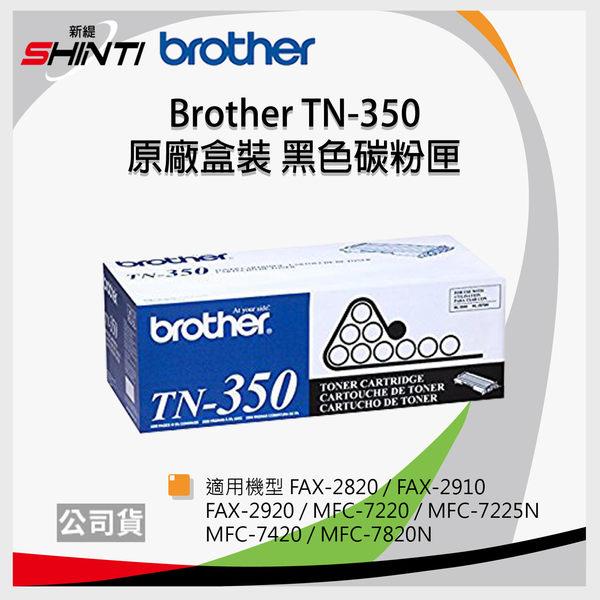 Brother TN-350原廠雷射碳粉 *適DCP-7020.FAX-2820/2920.HL-2040/2070N