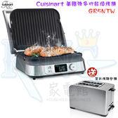 【贈厚片烤麵包機 一機五用】美膳雅 GR5NTW / GR-5NTW Cuisinart 多功能燒烤機 / 煎烤盤機 / 帕尼尼機
