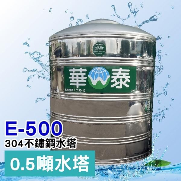 【C.L居家生活館】500L平底不鏽鋼水塔/304水塔/蓄水塔/0.5噸