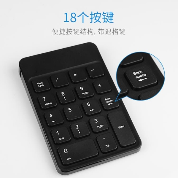 蘋果筆記本電腦巧克力無線數字鍵盤 充電USB外接迷你藍芽小鍵盤