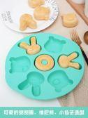 米糕模具蒸模硅膠家用蒸米糕蒸具卡通發糕蛋糕寶寶輔食烘培工具 yu1830『夢幻家居』