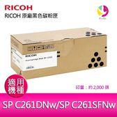 RICOH 原廠黑色碳粉匣   SP C250S BK / S-C250SKT 適用 RICOH SP C261DNw/SP C261SFNw