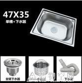 水槽單槽廚房洗菜盆家用不銹鋼加厚304大小單槽洗碗水池龍頭套餐 NMS名購居家