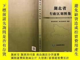 二手書博民逛書店罕見湖北省行政區劃圖集Y207177 中國地圖出版社 出版2009