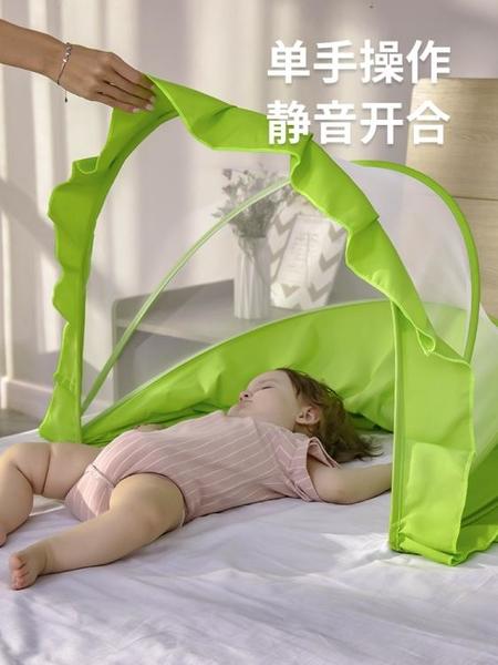 嬰兒蚊帳罩可折疊小寶寶新生小孩兒童床防蚊罩蒙古包無底床上通用 寶貝計畫by