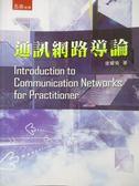 【書寶二手書T1/大學資訊_ZGV】通訊網路導論(初版)_連耀南