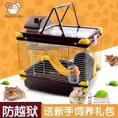 倉鼠籠 倉鼠籠子套餐別墅小齊全籠超大溫馨小屋窩套裝的雙鼠用品豪華寵物T