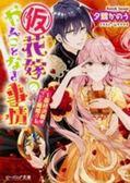 (仮)花嫁のやんごとなき事情 〜最終決戦はついに離婚!?〜