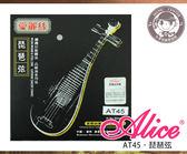 【小麥老師樂器館】琵琶弦 高級演奏級 琵琶 (4條弦) Alice AT45 【A641】