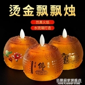 led蓮花燈佛供燈家用佛前供燈觀音燈供燈長明燈電池蠟燭酥油燈 名購居家