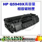 USAINK ~HP Q5949X / 49X  高容量環保碳粉匣  Laser Jet- 1320/1320N/1320TN/3390MFP/3392MFP