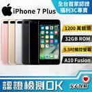 【創宇│福利品】 S級蘋果APPLE iPhone 7 Plus 32GB (A1784) 超值手機 公務機推薦 實體店有保固