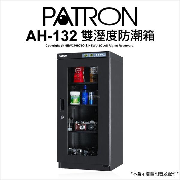 寶藏閣 PATRON  AH-132  AH132 LED 雙溼度 防潮箱 收藏箱 155公升 五年保固 【24期0利率】 薪創數位