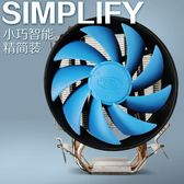 散熱器 九州風神玄冰智能版 玄冰300溫控版CPU風扇AM4熱管散熱器1151側吹