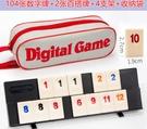 拉密 全系列 拉密數字牌 以色列桌遊 拉密大字 拉密袋裝 拉密旅行版 旅行袋裝版2-4人(106張小牌)