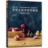 水果&蔬菜造型蠟燭:仿真度100%,日本名師傳授獨家調色配方、製作細節和訣竅