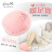 【Concern康生】好入眠系-暖足寶-暖腳溫熱枕(水蜜桃粉)