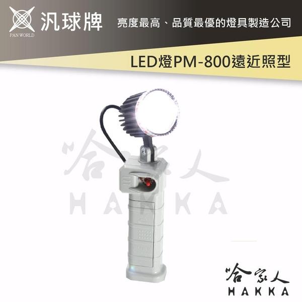 汎球牌 PM800 200M 360度 強磁 LED 工作燈 可吸附金屬 手電筒 捕魚 PD 300 哈家人