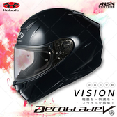 [安信騎士] 日本 OGK 空氣刀5 AEROBLADE 5 素色 黑 安全帽 全罩 Kabuto