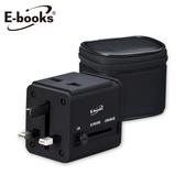 E-books B27雙孔USB萬國轉接頭充電器(黑)-贈收納包