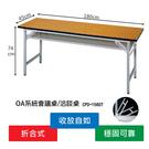 【請先問運費】CPD-1560T 拆合式會議桌 辦公用品 辦公家具 辦公桌 摺疊桌 桌子 餐桌 辦公室