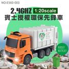 【瑪琍歐玩具】2.4G 1:20賓士授權環保先鋒車/E560-003