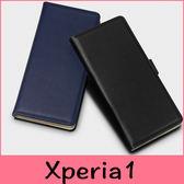 【萌萌噠】SONY Xperia1 (6.5吋)  美倫系列 DZGOGO 簡約商務 皮紋質感 自帶支架 可插卡磁扣側翻皮套