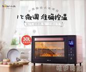 電烤箱 DKX-B30Q1多功能電烤箱家用烘焙蛋糕全自動30升大容量JD 唯伊時尚