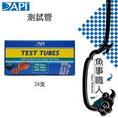 API魚博士 測試管【24支】水質測試劑 魚缸測量 魚事職人