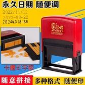日期打碼機打生產日期小型印碼器仿噴碼機手持手動可調日期印章 新品全館85折 YTL