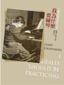 (二手書)我為什麼要練琴:音樂老頑童葛拉夫曼