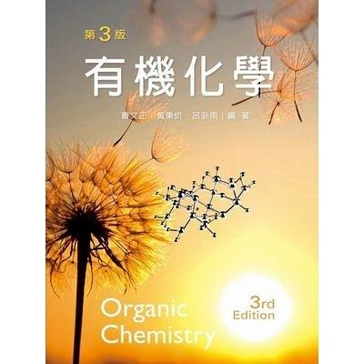 有機化學(3版)