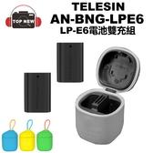 TELESIN 電池充電器 AllinBox AN-BNG-LPE6 雙電池充電組 一次充2顆 讀卡機功能 公司貨 適用 LPE6 電池
