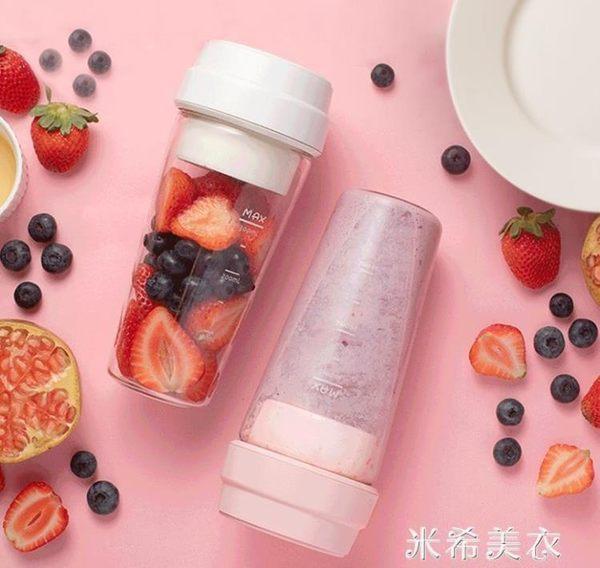17PIN星果杯家用水果小型榨汁機電動便攜榨汁杯檸檬杯小米有品 ATF 米希美衣