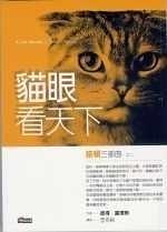 二手書博民逛書店 《貓眼看天下--A Cat Abroad》 R2Y ISBN:9861246029│彼得.蓋澤斯