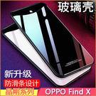 晶剛系列 OPPO Find X 手機殼 鋼化玻璃後蓋 findx 保護殼 防摔 6.4吋 手機套 矽膠軟邊 保護套 玻璃殼