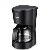 東菱咖啡機家用全自動美式滴漏式咖啡壺迷你煮茶壺 【免運快出】