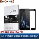 【默肯國際】IN7 APPLE iPhone SE 2020/SE第二代 (4.7吋) 高透光3D滿版9H鋼化玻璃保護貼 疏油疏水 鋼化膜