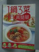 【書寶二手書T9/餐飲_WGN】一鍋三菜真簡單-30分鐘快速做2菜1湯_陳富春