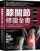 膝關節修復全書:慢性膝蓋痛‧退化性關節炎‧十字韌帶撕裂,25種常見...【城邦讀書花園】