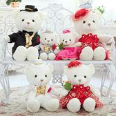 售完即止-毛絨玩具情侶婚紗熊大號泰迪熊公仔婚慶新婚壓床娃娃一對7-12(庫存清出T)